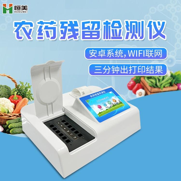 紫山药产地通过农残快速检测仪检测农残