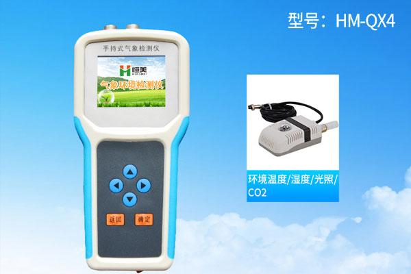 气象环境监测仪