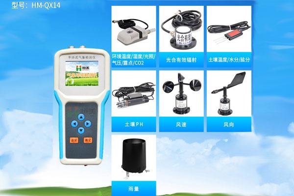 农业气象监测仪