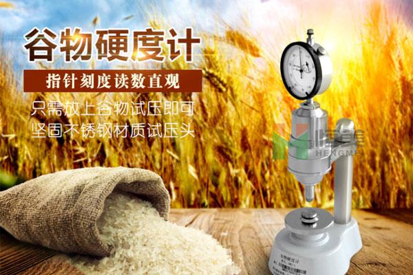 谷物硬度检测仪