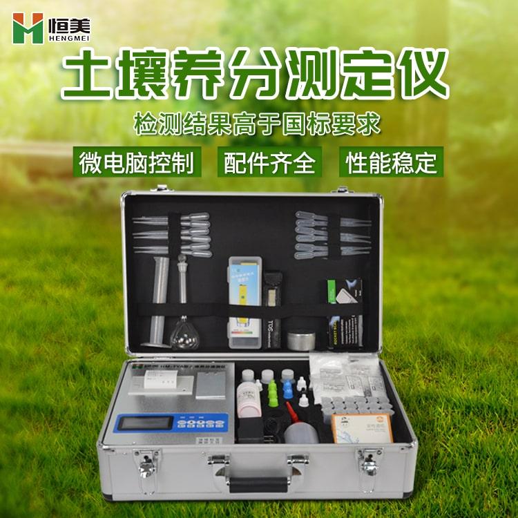 土壤养分速测仪简介