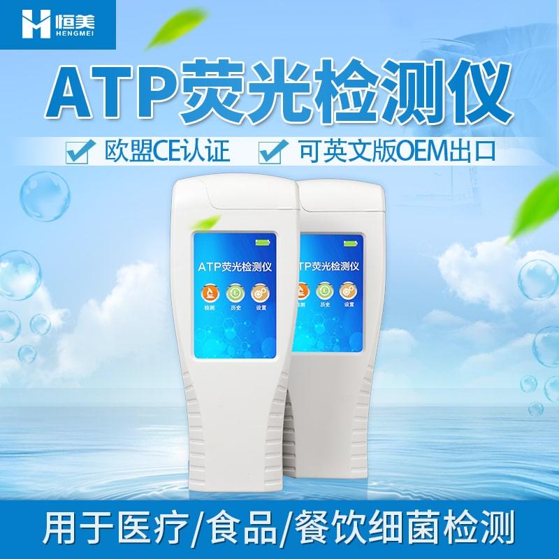 ATP荧光检测仪操作方法