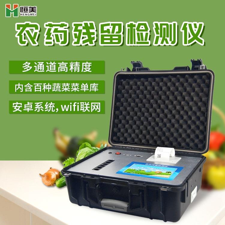 <b>农药残留检测仪样品前处理技术</b>