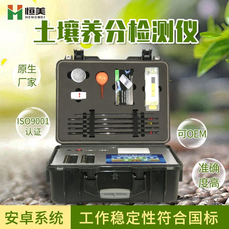 土壤养分检测仪介绍