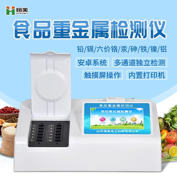 食品重金属检测仪简介