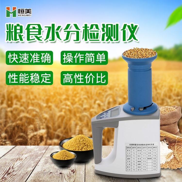 恒美粮食水分测量仪有哪些优势特点