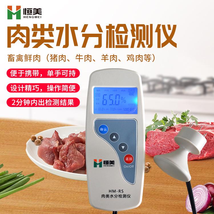 肉类水分快速检测仪--帮你远离注水肉