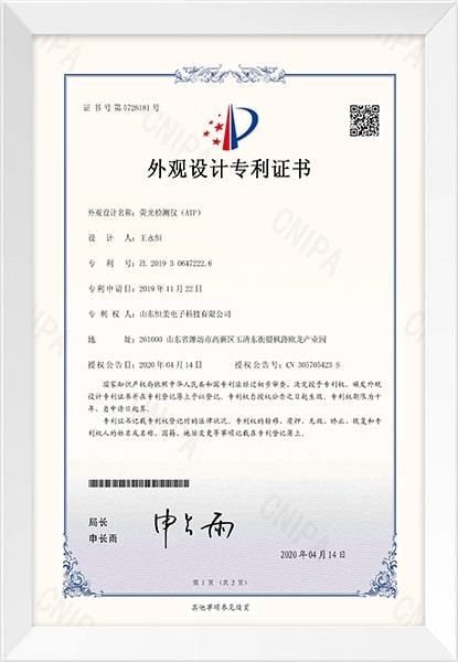 ATP荧光检测仪外观设计专利证书