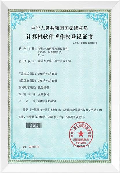土壤环境检测仪软件著作权登记证书