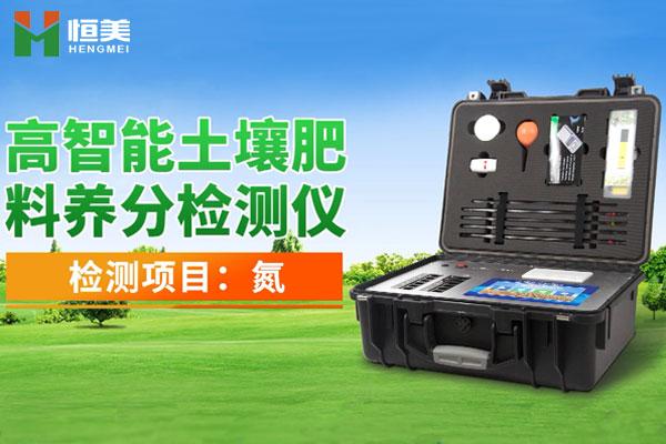 <b>高智能土壤肥料养分检测仪操作视频</b>