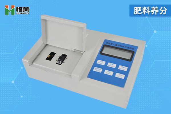 土壤微量元素测试仪