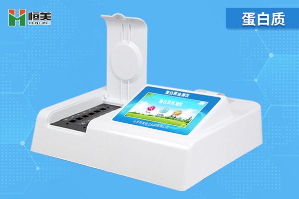 奶粉蛋白质检测仪