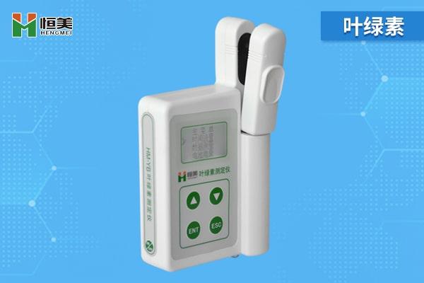 <b>叶绿素检测仪</b>