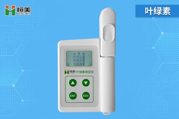 <b>叶绿素荧光分析仪</b>