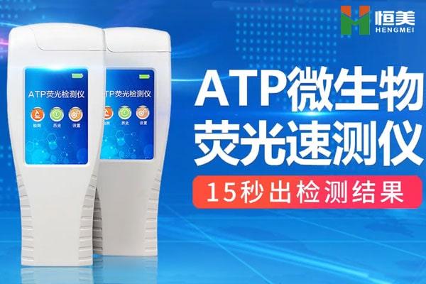 <b>ATP荧光微生物速测仪操作视频</b>