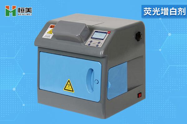荧光增白剂检测仪器