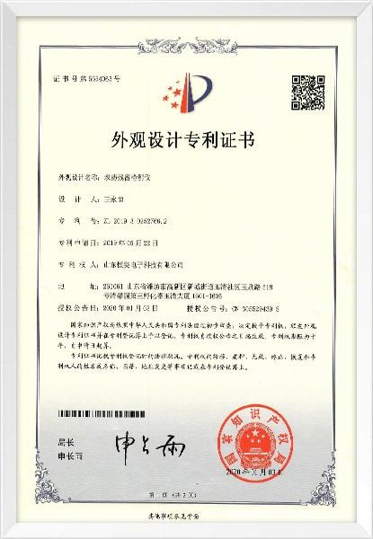 农药残留检测仪外观设计专利证书