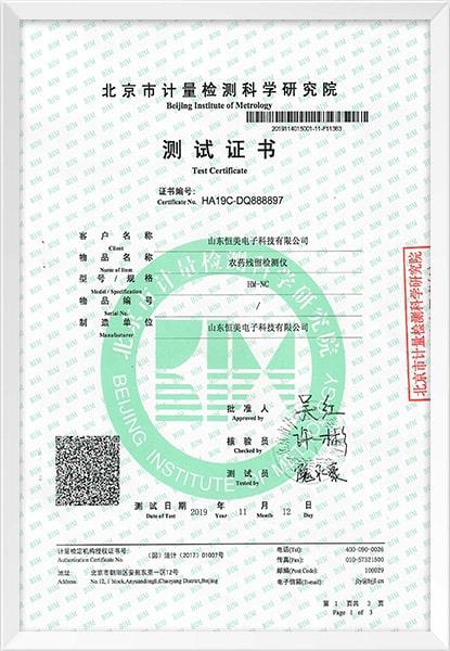 农药残留检测仪测试证书