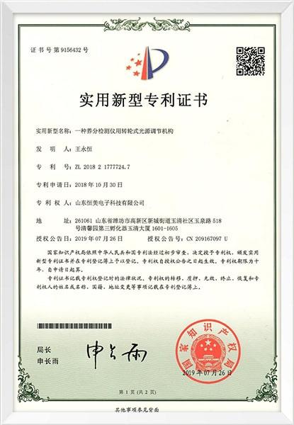 转轮式光源调节机构新型专利证书