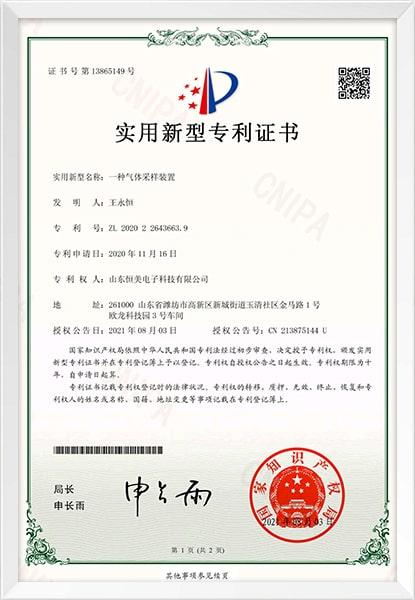 气体采样装置新型专利证书