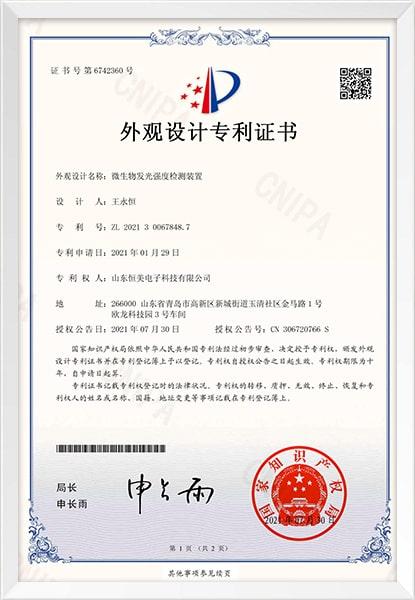 微生物发光强度检测装置专利证书