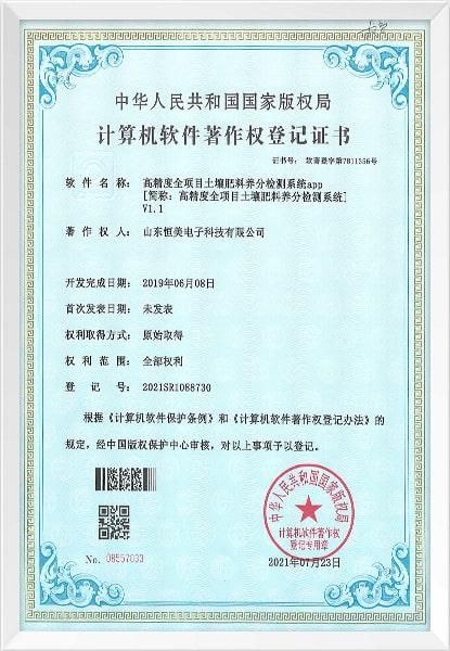 高精度土壤肥料养分检测系统软著证书