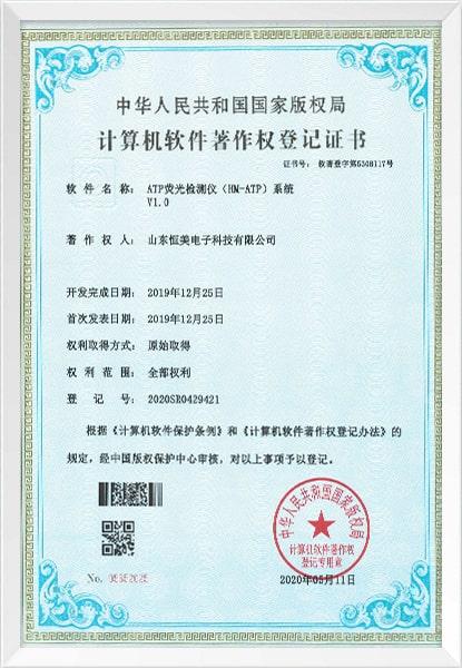 ATP荧光检测仪软件著作证书