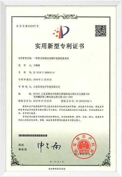 锡炉废渣收集系统新型专利证书