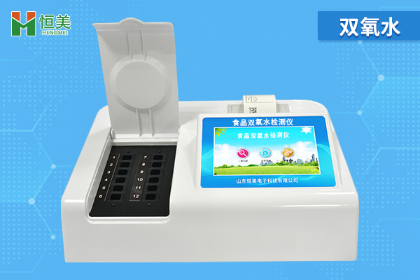 食品双氧水检测仪器
