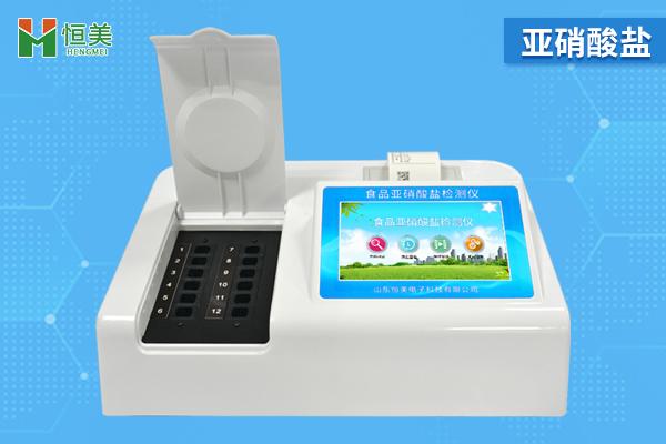 食品亚硝酸盐测定仪