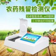 农药检测设备测量农药残留的设备