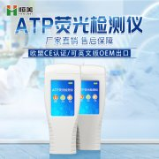 ATP生物荧光快速检测仪使用方法