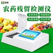 蔬菜农药检测仪哪里买