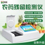 水果检测农药残留仪器检测哪几项