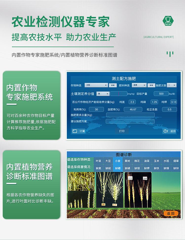 土壤养分检测仪.jpg