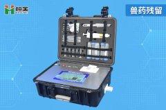 兽药残留检测仪快速检测肉类食品药物残留量